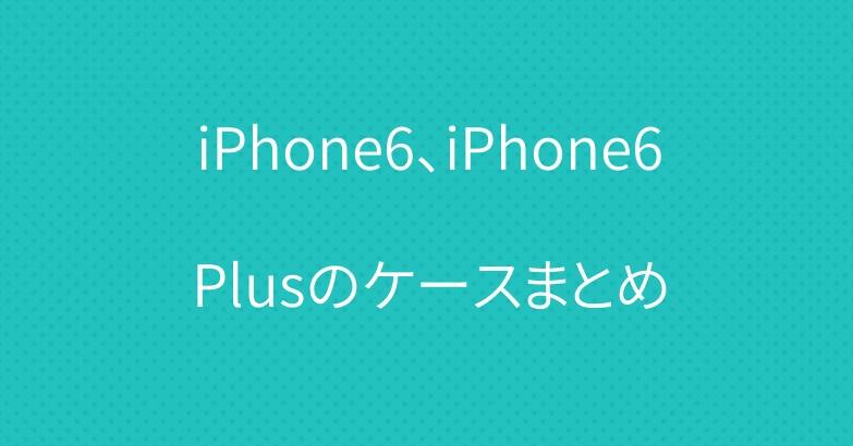 iPhone6、iPhone6Plusのケースまとめ