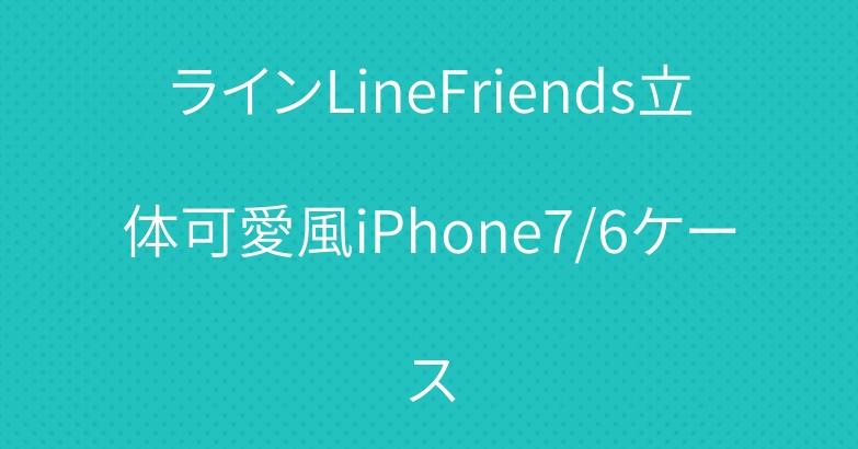 ラインLineFriends立体可愛風iPhone7/6ケース