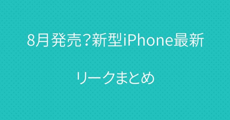 8月発売?新型iPhone最新リークまとめ