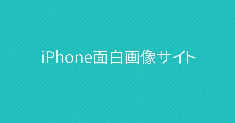 iPhone面白画像サイト