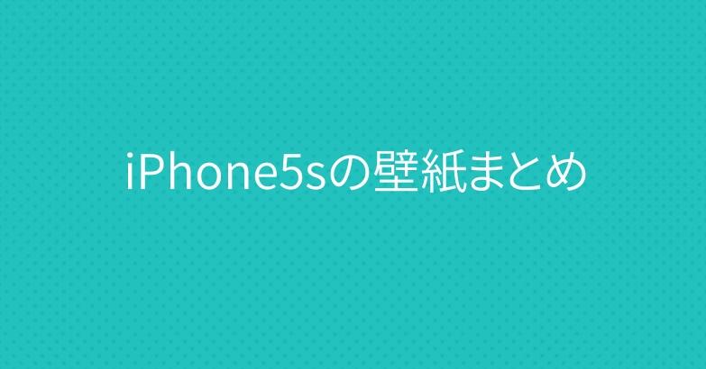 iPhone5sの壁紙まとめ