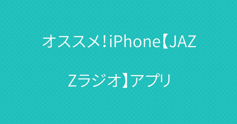オススメ!iPhone【JAZZラジオ】アプリ
