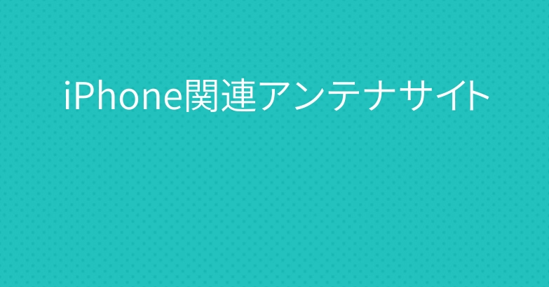 iPhone関連アンテナサイト