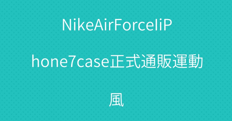 NikeAirForceIiPhone7case正式通販運動風