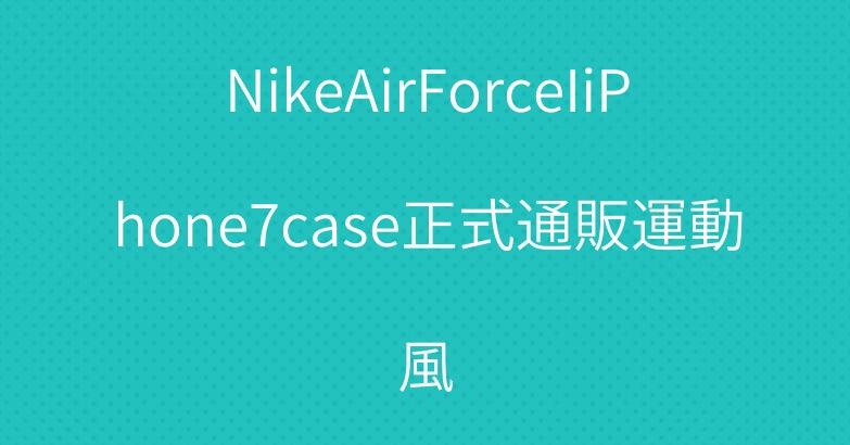 NikeAirForceIiPhone7case正式通販運動風