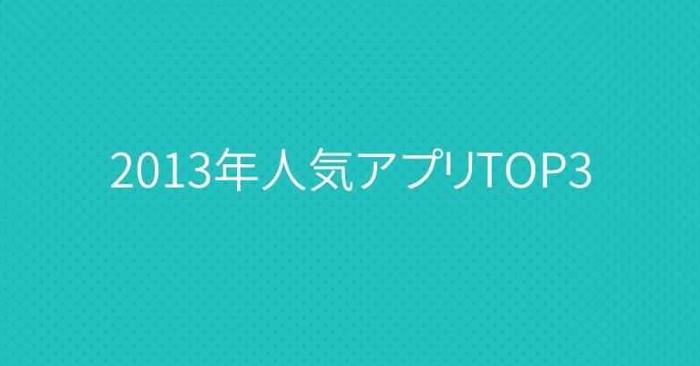 2013年人気アプリTOP3