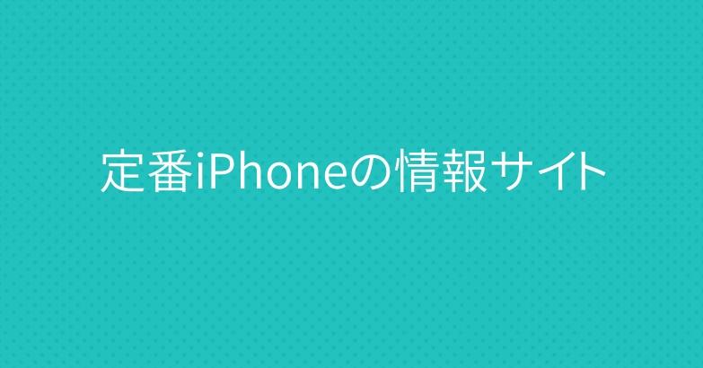 定番iPhoneの情報サイト