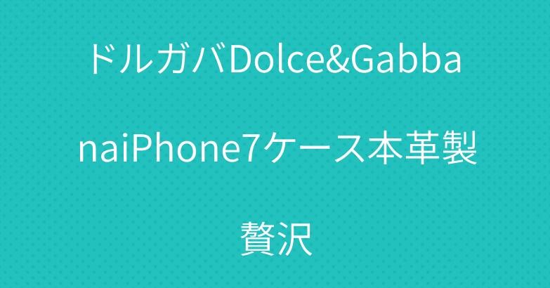 ドルガバDolce&GabbanaiPhone7ケース本革製贅沢