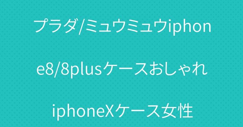 プラダ/ミュウミュウiphone8/8plusケースおしゃれiphoneXケース女性