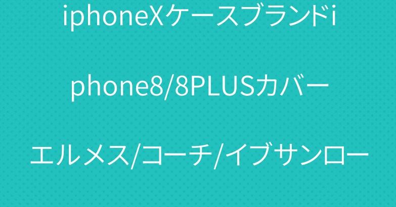 iphoneXケースブランドiphone8/8PLUSカバーエルメス/コーチ/イブサンローラン