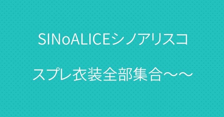 SINoALICEシノアリスコスプレ衣装全部集合~~