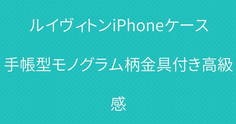 ルイヴィトンiPhoneケース手帳型モノグラム柄金具付き高級感