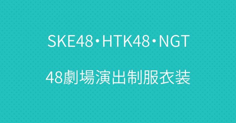 SKE48・HTK48・NGT48劇場演出制服衣装