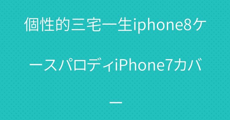 個性的三宅一生iphone8ケースパロディiPhone7カバー