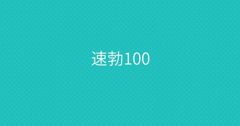 速勃100