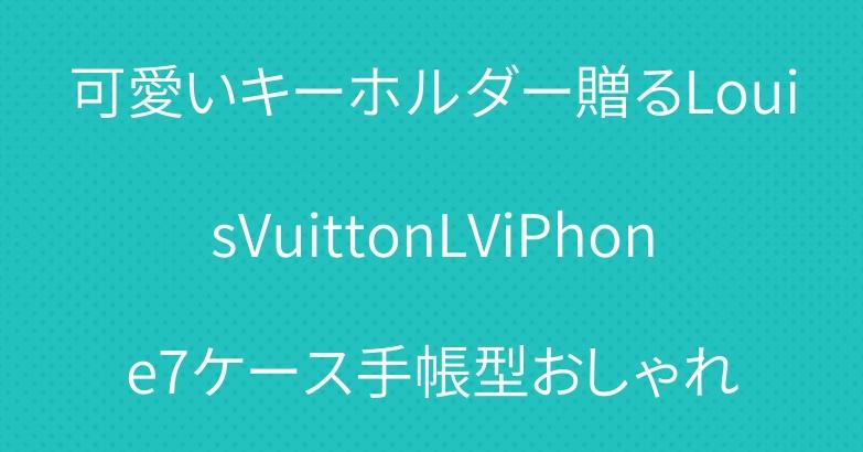 可愛いキーホルダー贈るLouisVuittonLViPhone7ケース手帳型おしゃれ