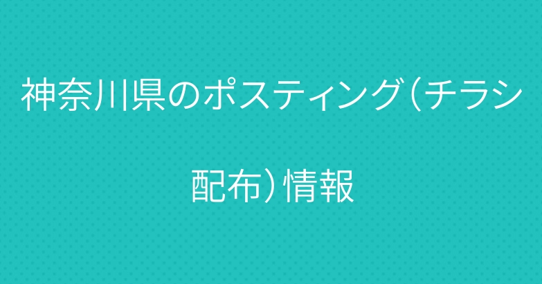 神奈川県のポスティング(チラシ配布)情報