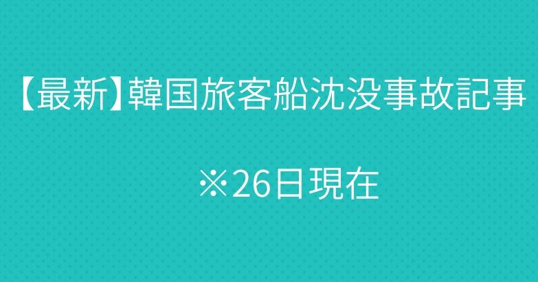 【最新】韓国旅客船沈没事故記事 ※26日現在