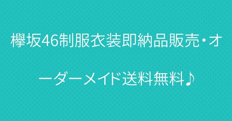欅坂46制服衣装即納品販売・オーダーメイド送料無料♪