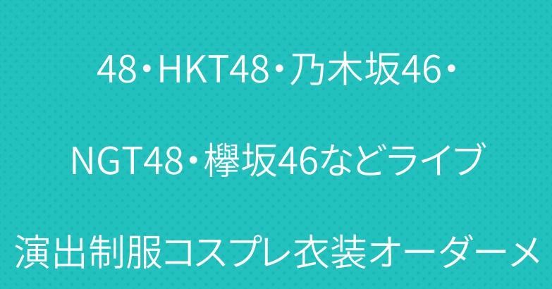 AKB48・SKE48・NMB48・HKT48・乃木坂46・NGT48・欅坂46などライブ演出制服コスプレ衣装オーダーメイド~~
