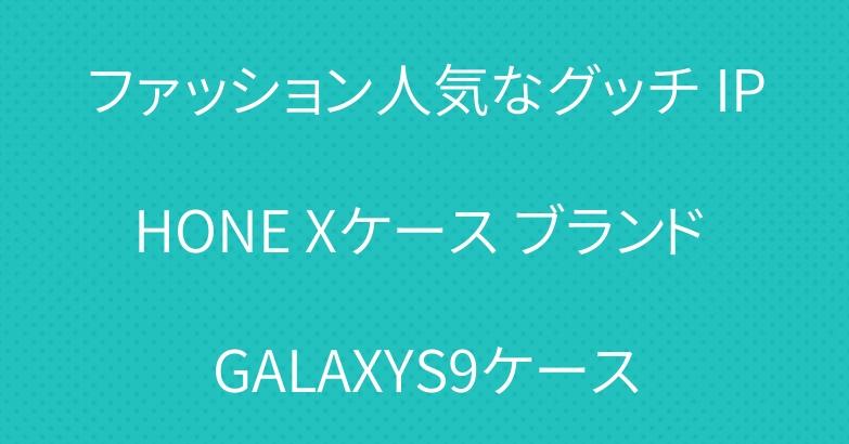 ファッション人気なグッチ IPHONE Xケース ブランド GALAXYS9ケース