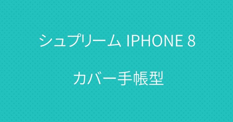 シュプリーム IPHONE 8 カバー手帳型