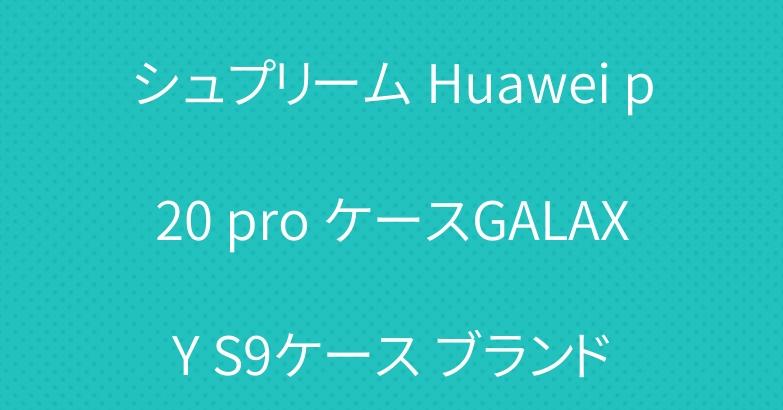 シュプリーム Huawei p20 pro ケースGALAXY S9ケース ブランド