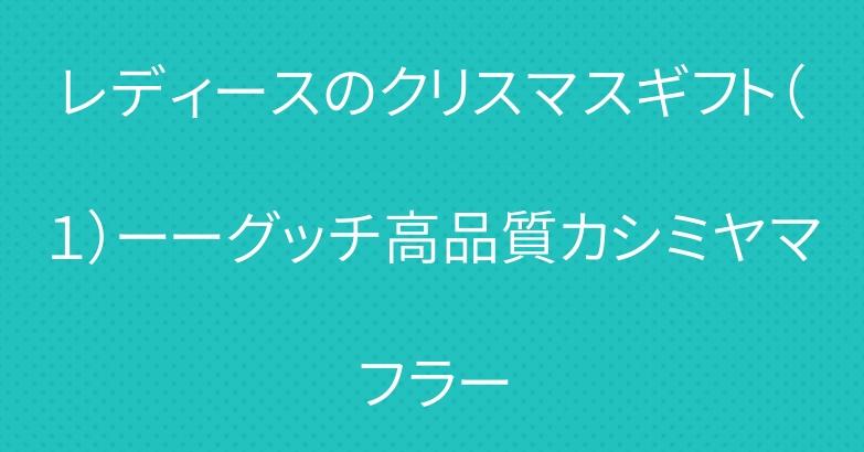 レディースのクリスマスギフト(1)ーーグッチ高品質カシミヤマフラー