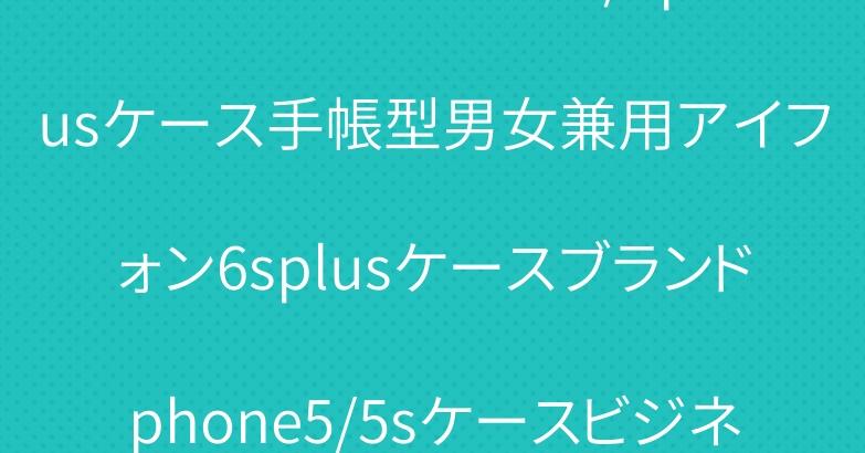 エルメスiPhone7/7plusケース手帳型男女兼用アイフォン6splusケースブランドphone5/5sケースビジネス風