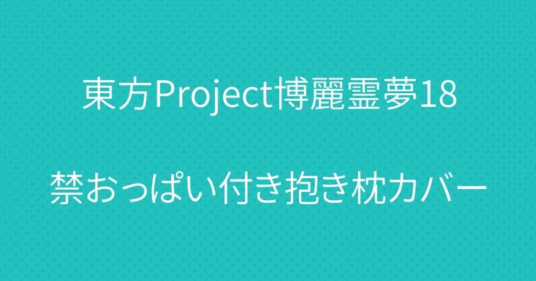 東方Project博麗霊夢18禁おっぱい付き抱き枕カバー