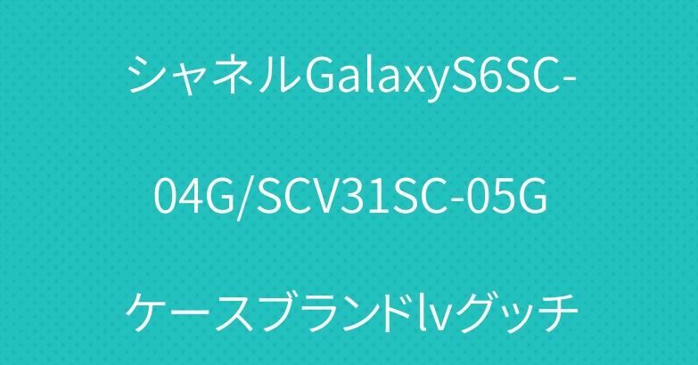 シャネルGalaxyS6SC-04G/SCV31SC-05Gケースブランドlvグッチ