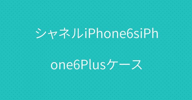 シャネルiPhone6siPhone6Plusケース