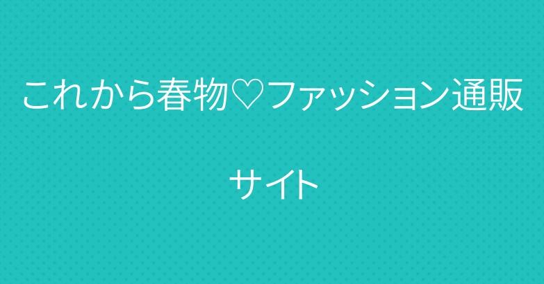 これから春物♡ファッション通販サイト
