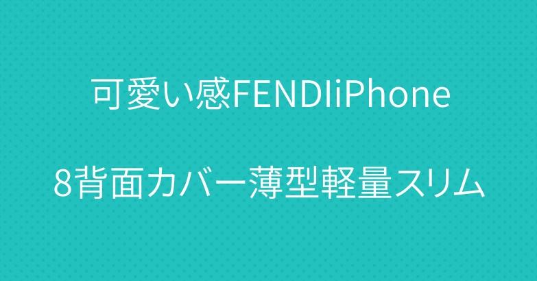 可愛い感FENDIiPhone8背面カバー薄型軽量スリム