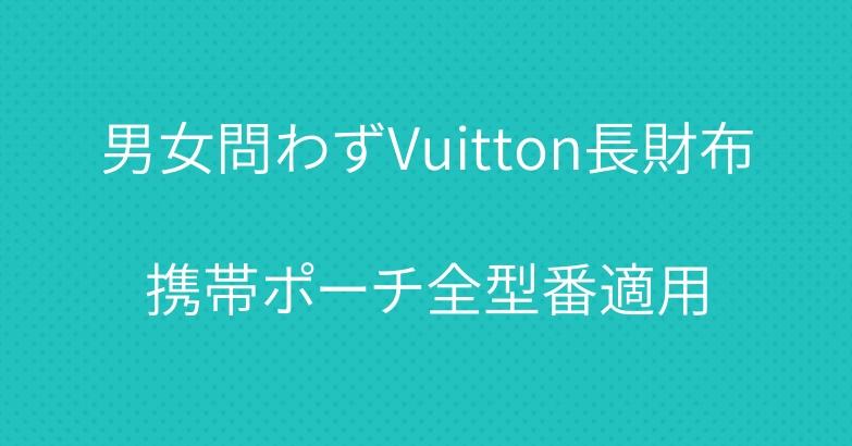 男女問わずVuitton長財布携帯ポーチ全型番適用