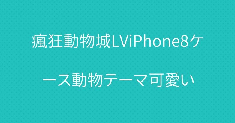 瘋狂動物城LViPhone8ケース動物テーマ可愛い