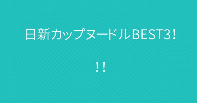 日新カップヌードルBEST3!!!