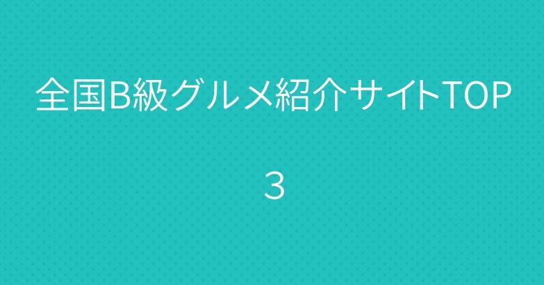 全国B級グルメ紹介サイトTOP3
