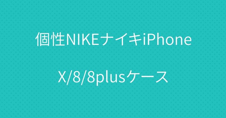 個性NIKEナイキiPhoneX/8/8plusケース