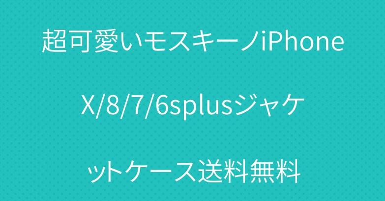 超可愛いモスキーノiPhoneX/8/7/6splusジャケットケース送料無料