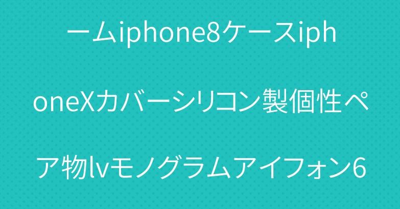 Supremeブランドシュプリームiphone8ケースiphoneXカバーシリコン製個性ペア物lvモノグラムアイフォン6splusルイヴィトン合作人気
