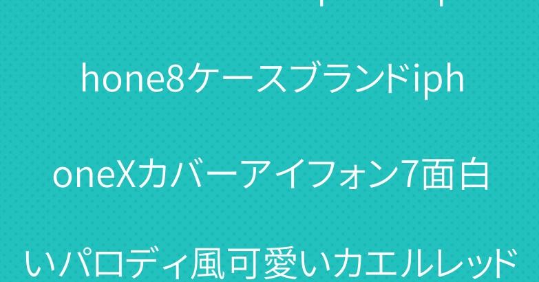 シュプリームsupremeiphone8ケースブランドiphoneXカバーアイフォン7面白いパロディ風可愛いカエルレッド極薄マット感