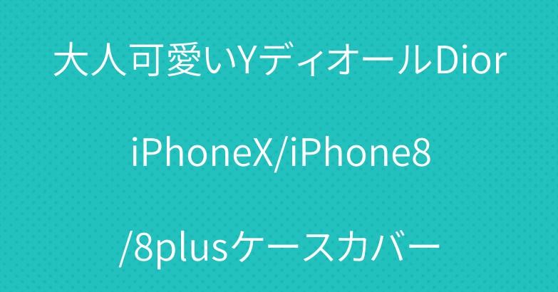 大人可愛いYディオールDioriPhoneX/iPhone8/8plusケースカバー