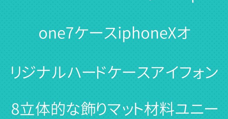 クリスマスフェスティバルiphone7ケースiphoneXオリジナルハードケースアイフォン8立体的な飾りマット材料ユニークカバー