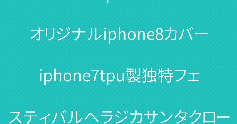 クリスマスiphoneXケースオリジナルiphone8カバーiphone7tpu製独特フェスティバルヘラジカサンタクロース可愛いアイフォン6s