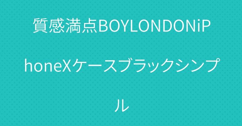 質感満点BOYLONDONiPhoneXケースブラックシンプル