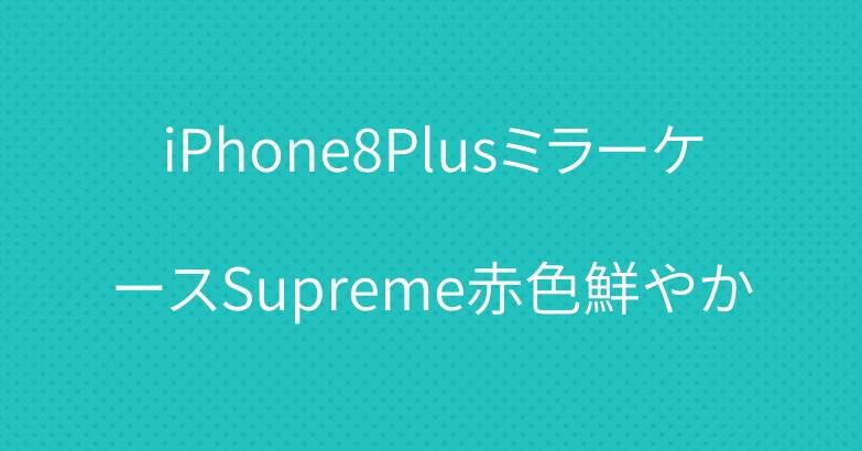 iPhone8PlusミラーケースSupreme赤色鮮やか