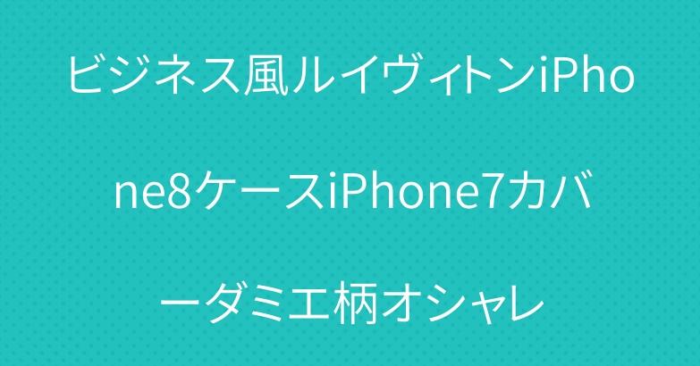 ビジネス風ルイヴィトンiPhone8ケースiPhone7カバーダミエ柄オシャレ