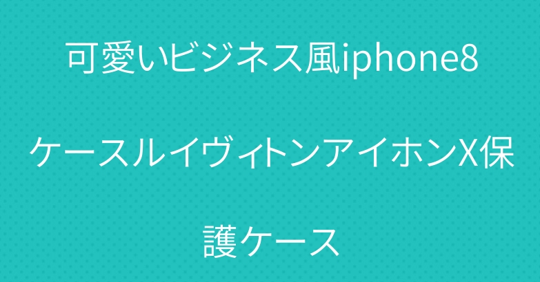 可愛いビジネス風iphone8ケースルイヴィトンアイホンX保護ケース