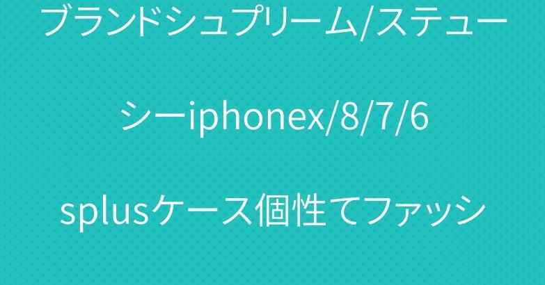 ブランドシュプリーム/ステューシーiphonex/8/7/6splusケース個性てファッション